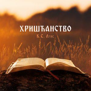 Hrišćansvo - Klajv Stejpls Luis