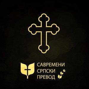 Savremeni srpski prevod