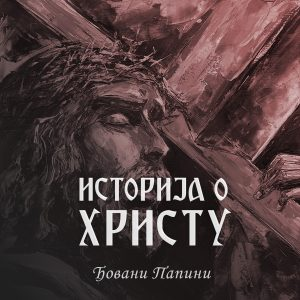 Istorija o Hristu - Đovani Papini